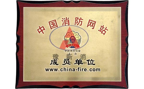中国消防网站成员单位