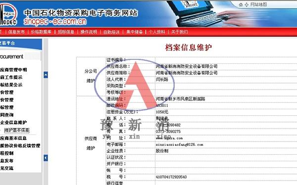 中石化入网证