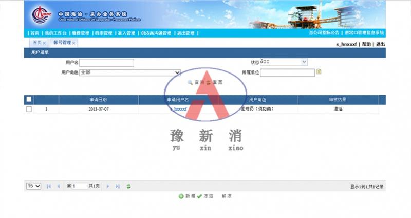 中海油入网证